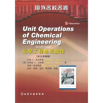 国外名校名著--化学工程单元操作