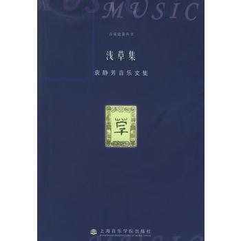 浅草集――袁静芳音乐文集 袁静芳  著 【正版书籍】