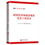 正版-HX-政治纪律和政治规矩党员干部读本 9787550248335 北京联合出版公司 知礼图书专营店