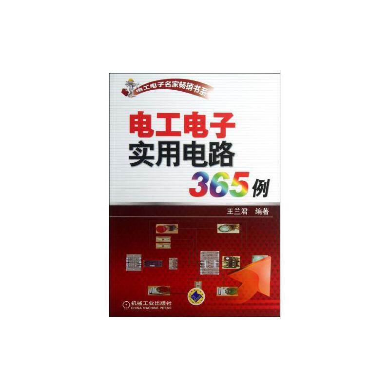 《电工电子实用电路365例/电工电子名家畅销书系