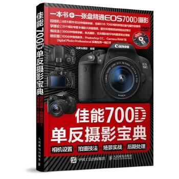 佳能700D单反摄影宝典