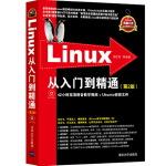 Linux从入门到精通(第2版)(配光盘)(Linux典藏大系)