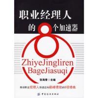 【RT5】职业经理的8个加速器 张海青 中国纺织出版社 9787506439923