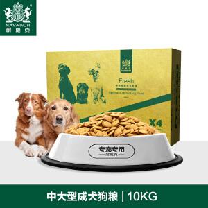 耐威克 中大型犬狗粮 成犬专用10KG