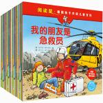 德国亲子共读儿童百科_阅读鼠系列 (全三辑共72册)