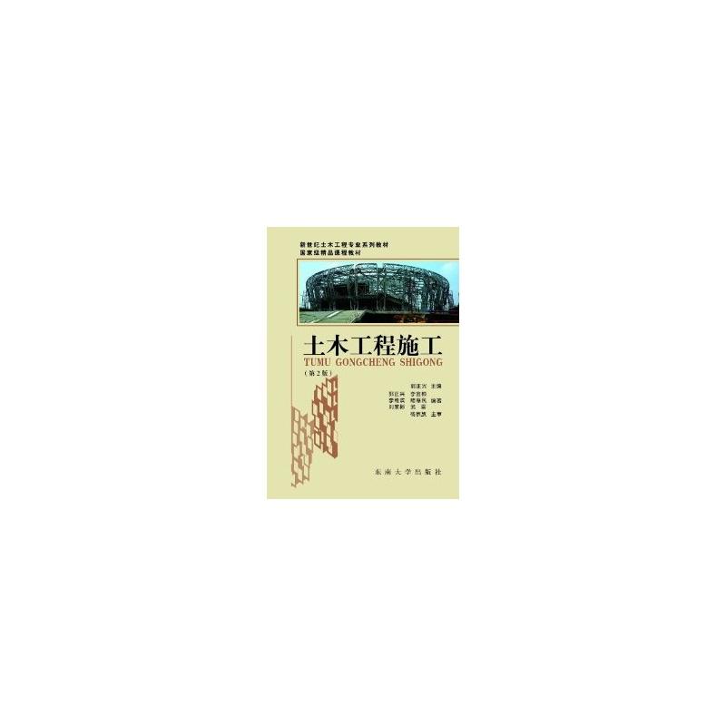 《土木工程施工-第2版》郭正兴