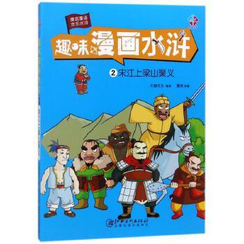 趣味漫画水浒:宋江上梁山聚义