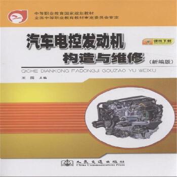 汽车电控发动机构造与维修-(新编版)
