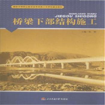 《桥梁下部结构施工9787564331733(张颖)》张颖