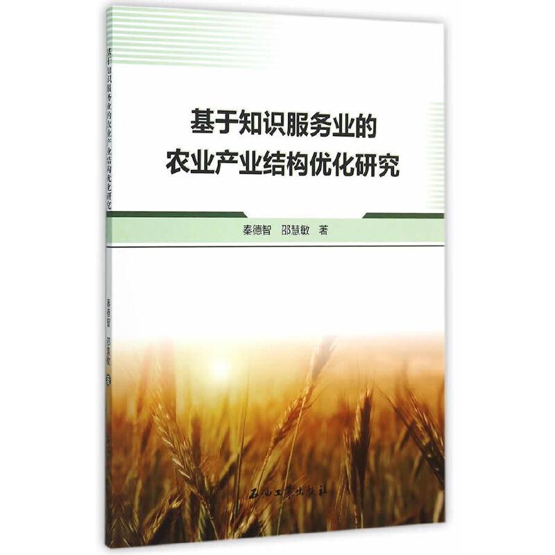 《基于知识服务业的农业产业结构优化研究》