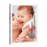 0-3岁宝宝的喂养与护理
