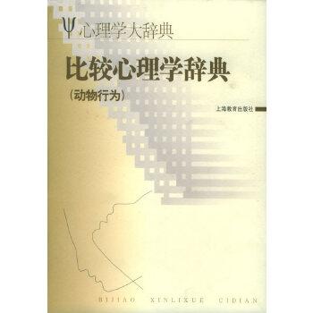 《比较心理学辞典(动物行为)》(任仁眉.)【简介