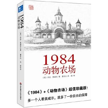 《1984动物农场-超值珍藏版9787567504424(奥威尔)》