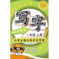 【RTZ】轻轻松松学写字(1年级 上册)(新课标北师大版) 菲戈 北京体育大学出版社 9787564402112