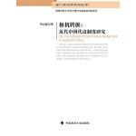 枢机转捩:近代中国代议制度研究
