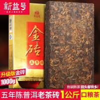 新益号 1公斤五年陈金砖 陈年普洱茶砖 云南普洱茶 熟茶1000g砖茶