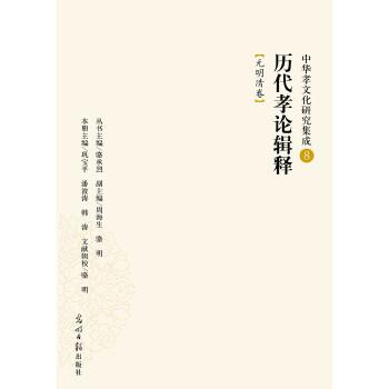 历代孝论辑释:元明清卷 巩宝平,潘波涛,韩涛 9787511281951