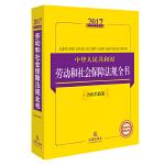2017中华人民共和国劳动和社会保障法规全书(含相关政策)