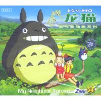 龙猫:七彩双片动漫诗人宫崎骏经典系列(2VCD)