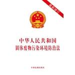 中华人民共和国固体废物污染环境防治法(最新修订)