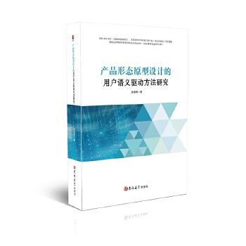 产品形态原型设计的用户语义驱动方法研究