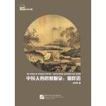 中国人的思想源泉:儒释道 | 认识中国