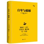 """自卑与超越(畅销10万册纪念版)(精装典藏版)-""""慢读""""系列"""