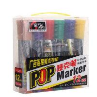 金万年POP麦克笔G-092812 mm POP唛克笔 马克笔 广告笔 12色