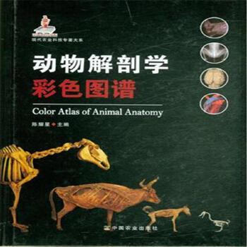 动物解剖学彩色图谱( 货号:710918613)