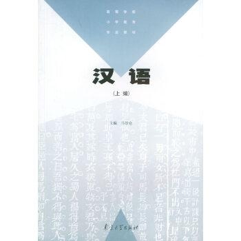 汉语(上编)――高等学校小说教育专业教材