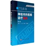 神经内科疾病诊疗指南(第3版)