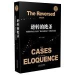 """逆转的绝杀:美国律师协会20世纪""""最佳法庭演说""""经典案例选集"""