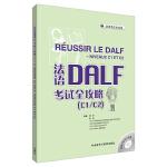 法语DALF考试全攻略(C1/C2)(配MP3)――原版引进,根据中国学生的实际需求和语言掌握能力进行编译