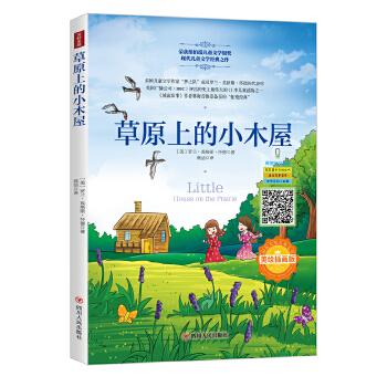 国际大奖儿童文学:草原上的小木屋(美绘插画版)