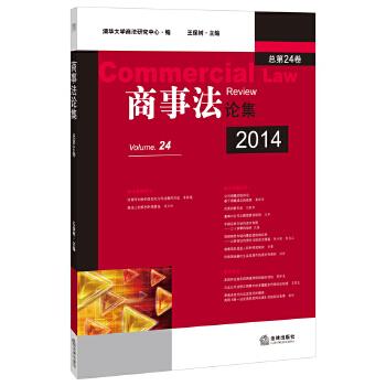 商事法论集(第24卷)