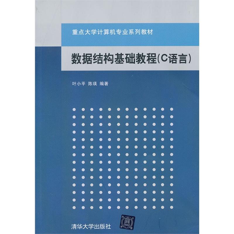 《数据结构基础教程(c语言)9787302288404(叶小平)》