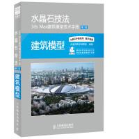 水晶石技法 3ds Max建筑模型技术手册(第2版)