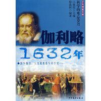 少年博雅文库 伽利略・1632年