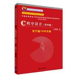 C程序设计 第四版(中国高等院校计算机基础教育课程体系规划教材)发行逾1100万册