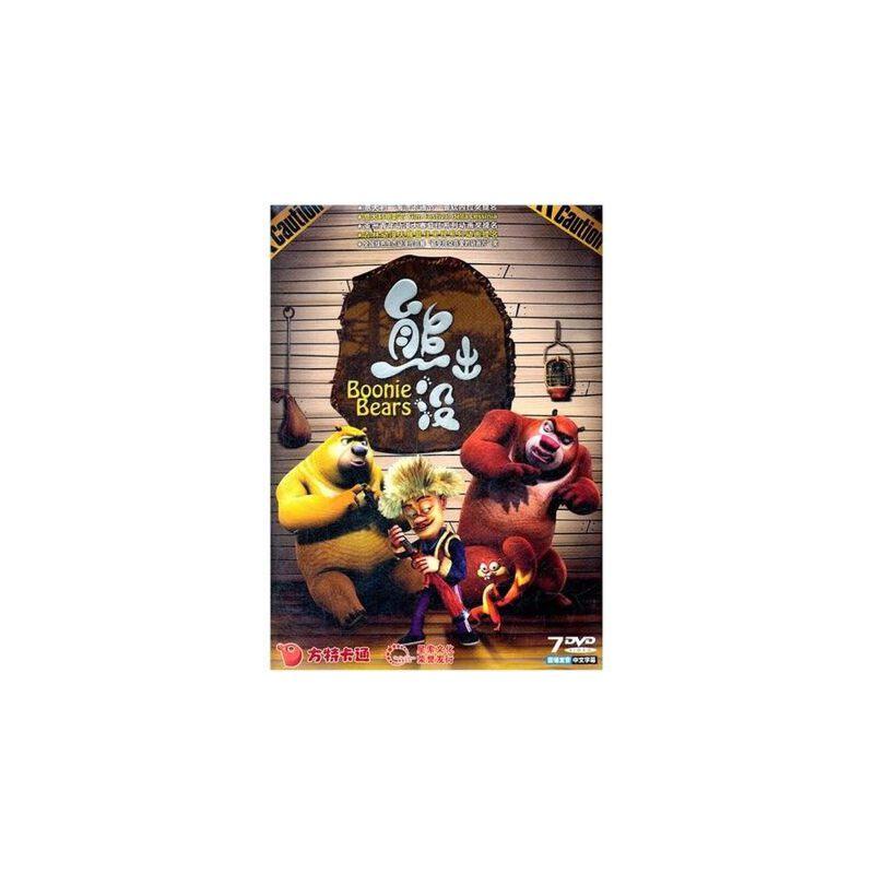 动画片 熊出没i(7dvd)正版dvd