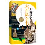 世界历史大百科全书:礼品装家庭必读书(全六册)