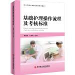 基础护理操作流程及考核标准