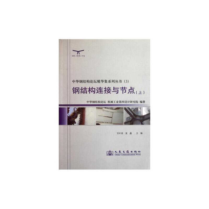 《钢结构连接与节点(上)/中华钢结构论坛精华集系列