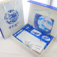 青花瓷笔七件礼品套装 无线鼠标 无线键盘 移动电源 礼品 礼物