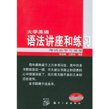 大学英语语法讲座和练习(修订版)