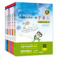 与美国小学生一起学英文:有趣的阅读系列Ⅱ
