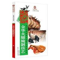 金华火腿腌制技艺( 货号:755140741)