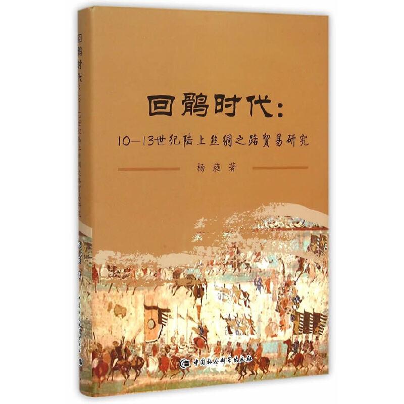 """回鹘时代(《回鹘时代——10-13世纪陆上丝绸之路贸易研究(精)》由杨蕤*。梳理10—13世纪陆上丝绸之路的基本内涵,一个突出的特点就是回鹘人在丝绸之路上的""""主角""""作用,成为一股控制国际商贸活动的新兴力量,具体有三方面的表现:一是从官方朝贡贸易的内容看,西域九姓胡(昭武九姓)主宰了唐朝丝绸之路贸易的繁荣时期,这已经成为学术界的共识,然而宋代以降,官方的朝贡贸易基本以回鹘民众为主体,其几乎控制了西北地区或丝路东段贸易;二是从丝路的地理空间上看,回鹘商人的足迹遍及华夏中原和塞北草原;三是从中西文化交流的内涵) - Ghayratjan Osman - 海热提江·乌斯曼(Utghur)博客"""
