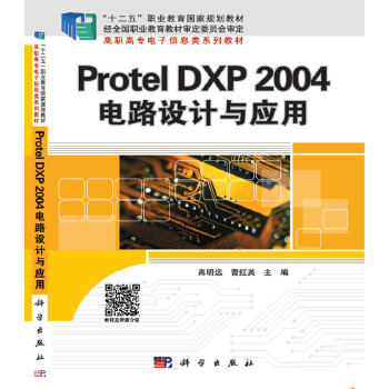 protel dxp 2004电路设计与应用