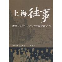 上海往事:1923-1949犹太少女的中国岁月